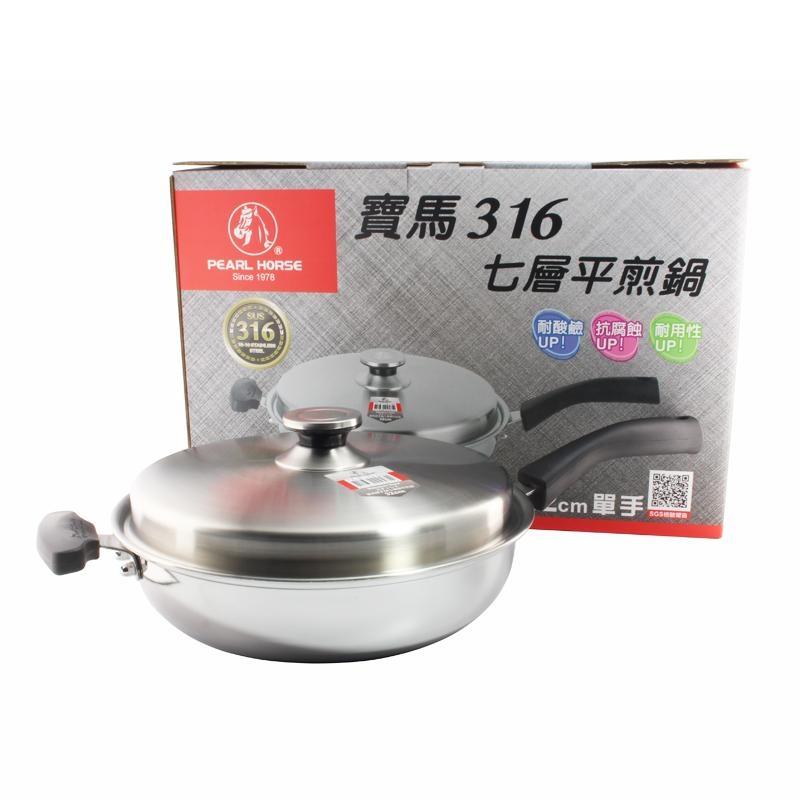 家事達寶馬32單316不鏽鋼七層平煎鍋-32cm特價