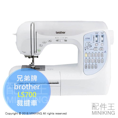 配件王日本代購brother兄弟牌LS700裁縫車縫紉機家用桌上型按鍵式自動剪線操作簡單