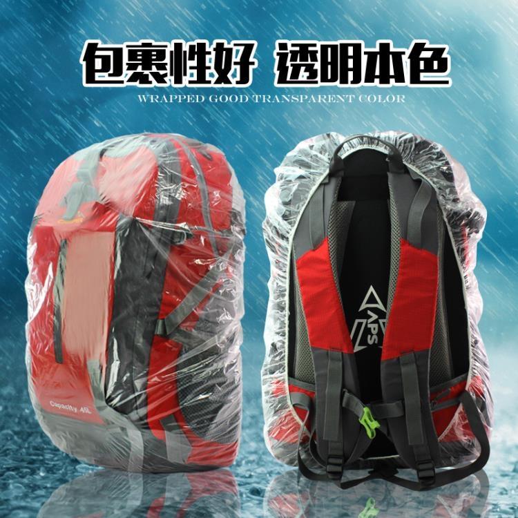 超豐國際透明旅行雙肩包防雨罩戶外登山包防水套兒童書包男女背包防水罩