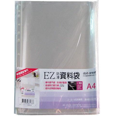 [奇奇文具]【EZ 11孔內頁袋】EZ 11孔超透明防滑資料袋/資料袋 (100入/包)