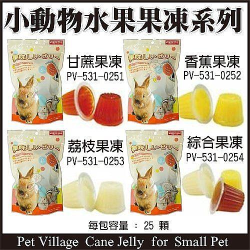 *WANG*【單包】Pet Village《小動物水果果凍系列》多種口味可選-25顆入
