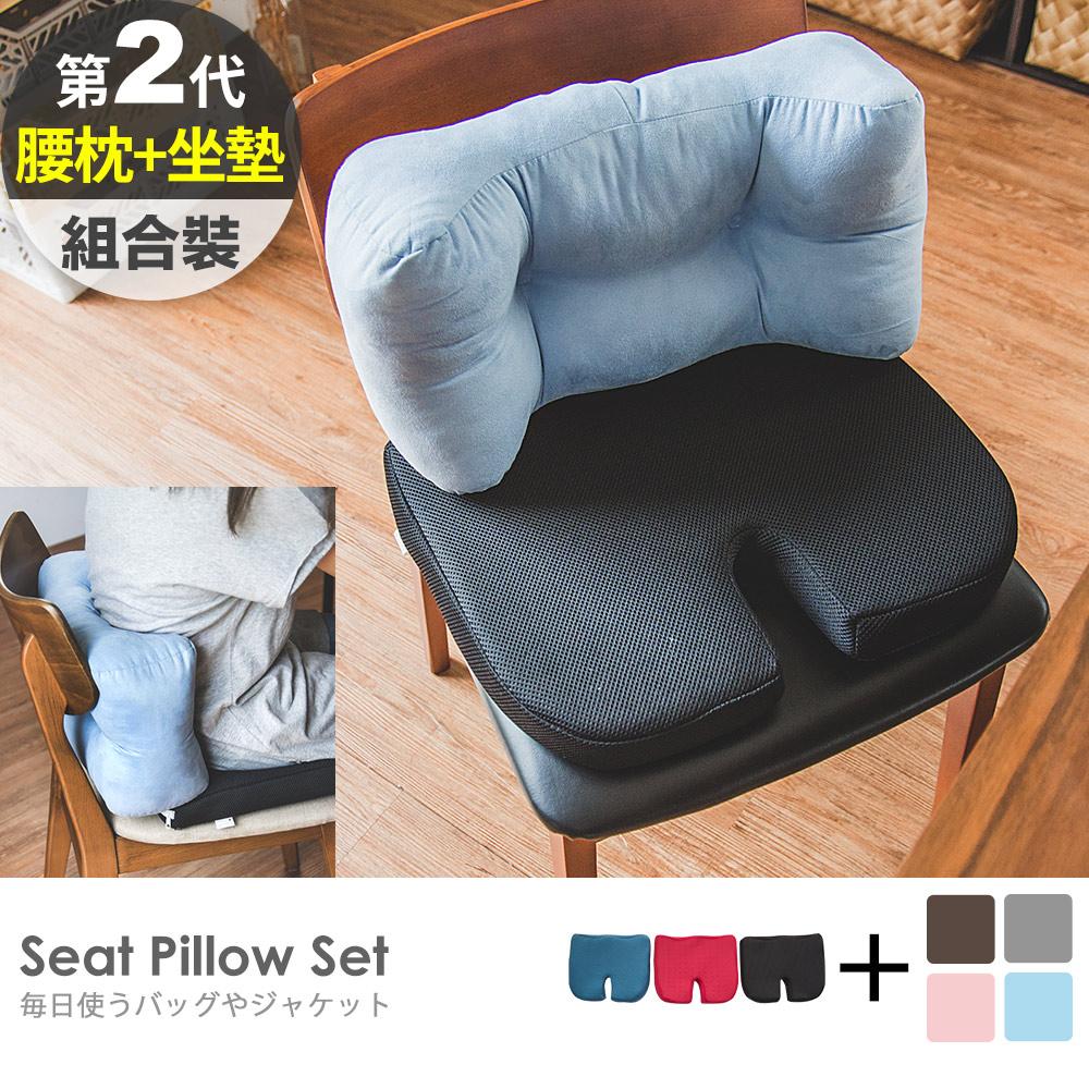 腰靠墊 抱枕 坐墊 椅【I0250】第二代加寬服貼一般腰枕 太空坐墊  MIT台灣製 完美主義
