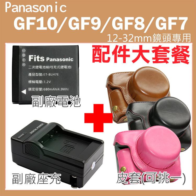 【配件大套餐】 Panasonic Lumix GF9 GF8 GF7 皮套 副廠 充電器 電池 坐充 12-32mm鏡頭 復古皮套 BLH7E 鋰電池