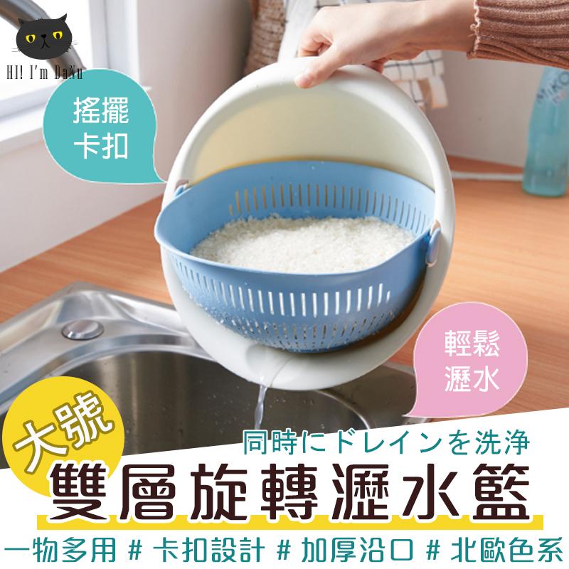 【雙層旋轉瀝水籃】淘米器 洗米盆 瀝水盆 濾水籃 蔬果盆 水果盤 【Z91112】