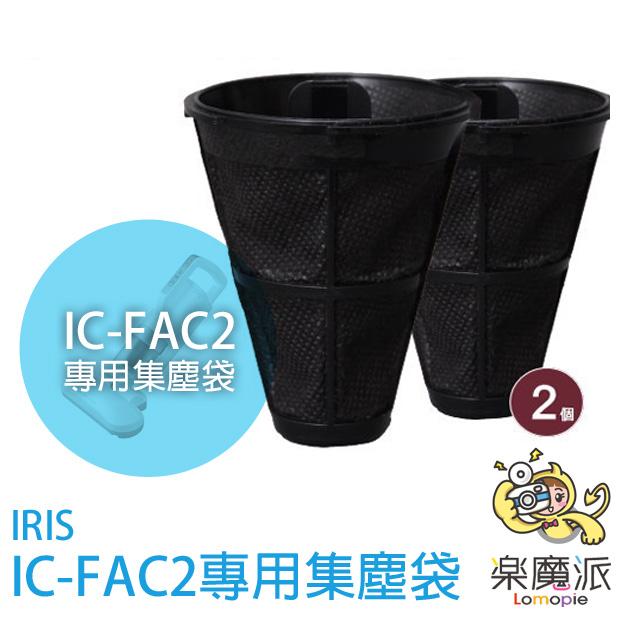 日本代購 IRIS IC-FAC2 除螨機專用集塵袋 抗菌輕量 兩入裝