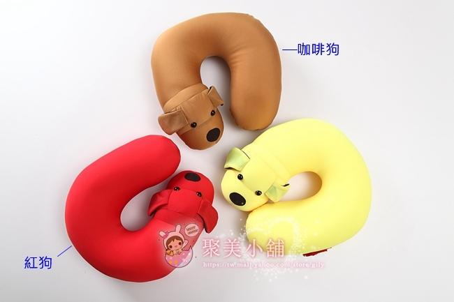 動物造型U型枕-狗  奈米微粒(粒子) 午睡枕 護頸枕 車用靠枕 U型枕頭 抱枕 【聚美小舖】