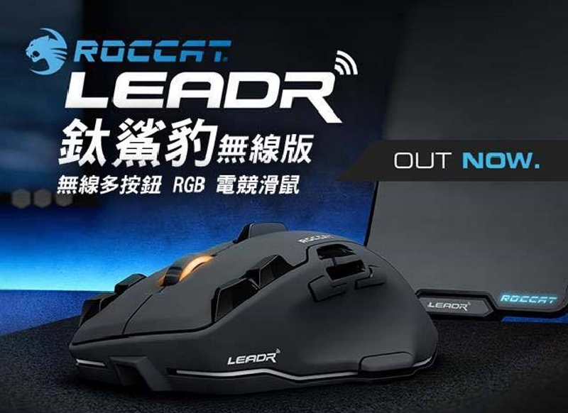 [地瓜球@] ROCCAT Leadr 鈦鯊豹 無線 有線 雙模式 電競 滑鼠~送Taito King size電競鼠墊