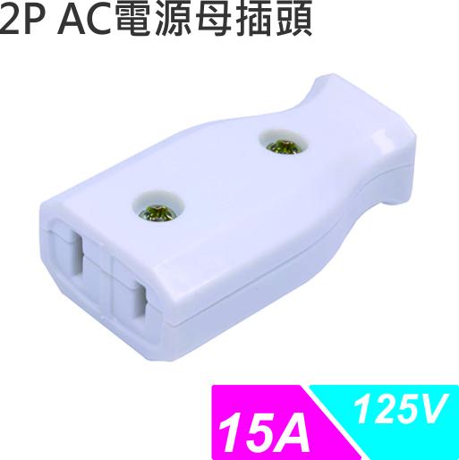 美規兩腳扁形母插頭 / 2P AC電源母插頭 15A/125VAC