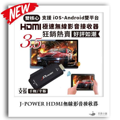 HDMI無線影音傳輸器3.5代手機平板J-Power雙核心版Miracast手機轉電視影音分享JY
