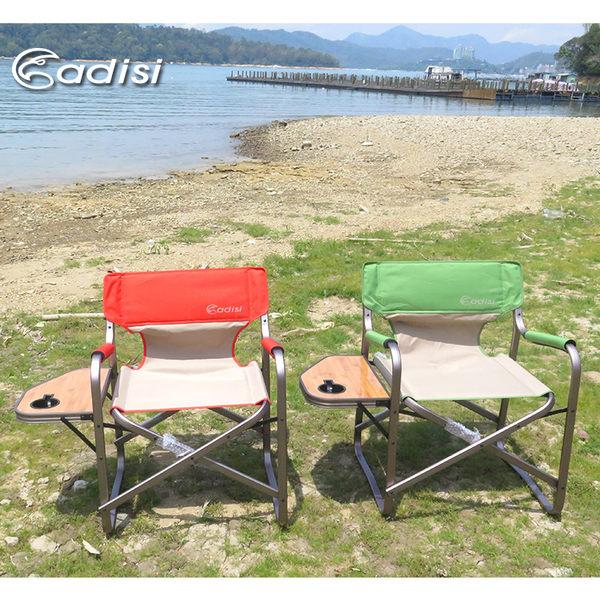 ADISI熊見茶几導演椅AS15135城市綠洲好收納攜帶戶外休閒露營桌椅