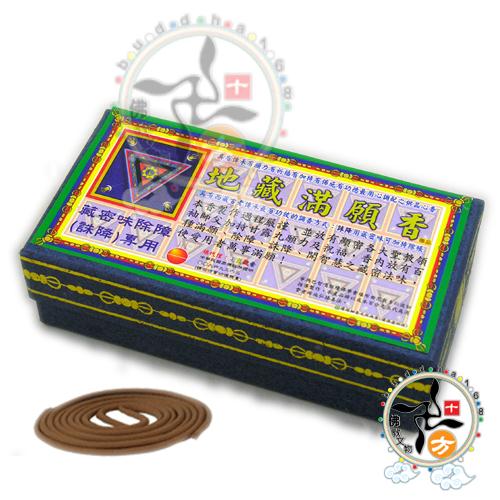 息增懷誅香2小時盤香(2盒) 消業障火供紙10張10公分 甘露丸套組 【十方佛教文物】