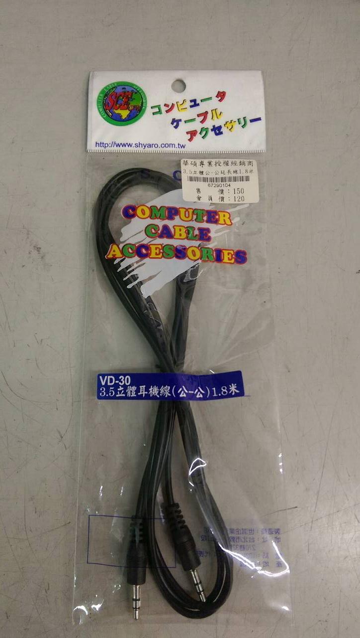 【長榮國際】3.5 立體耳機線 (公-公) 1.8米