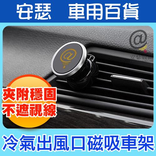 汽車 冷氣 出風口 磁吸 手機 支架 車載式 車架 多功能 360度旋轉 非 幽浮 Samsung apple htc sony i7 i6 i6s
