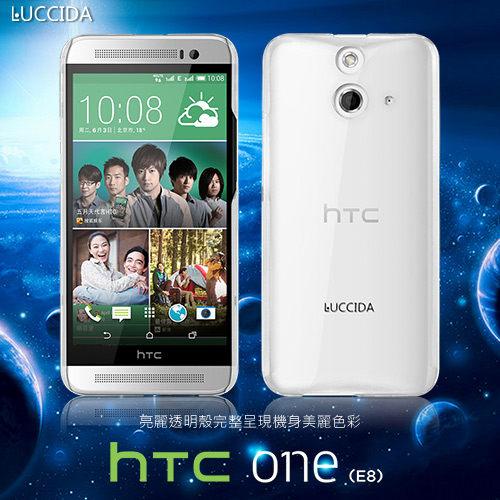 LUCCIDA HTC One E8 高抗刮 水晶透明保護殼 背殼