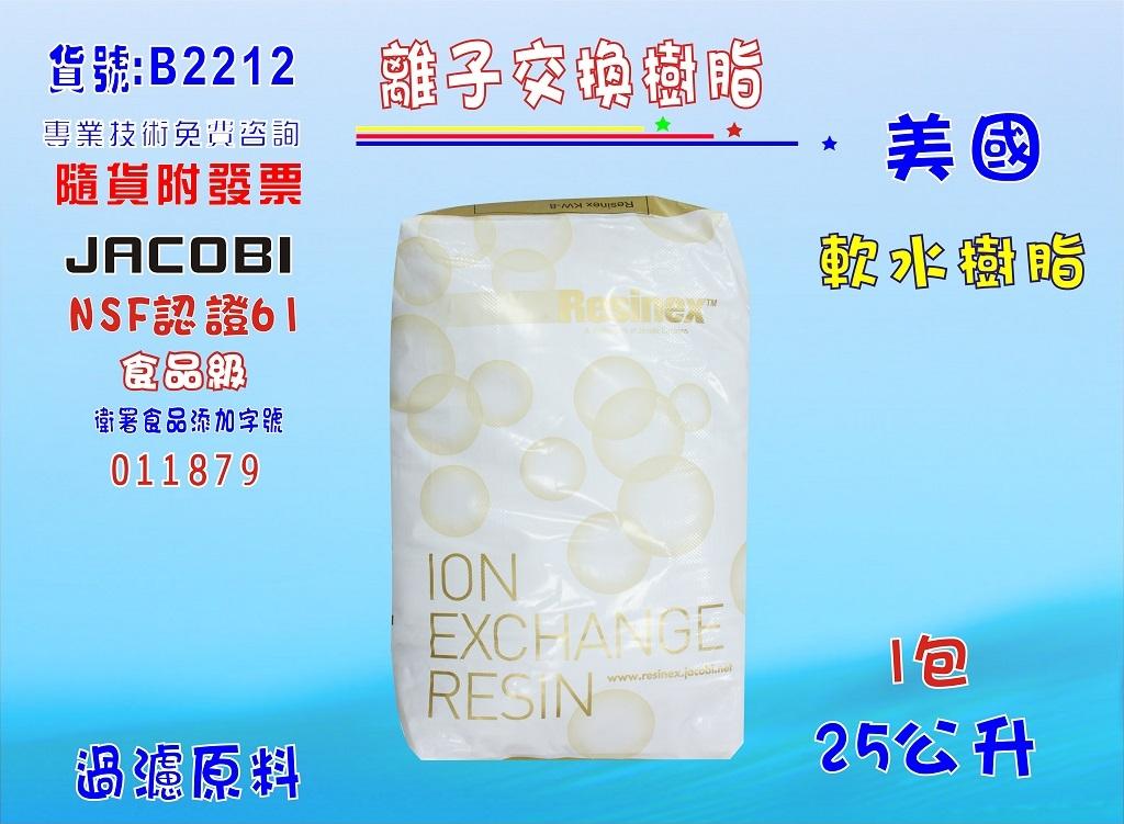 七星淨水JACOBI-KW-8離子交換樹脂NSF認證25公升.淨水器原料.濾水器.FRP桶貨號B2212