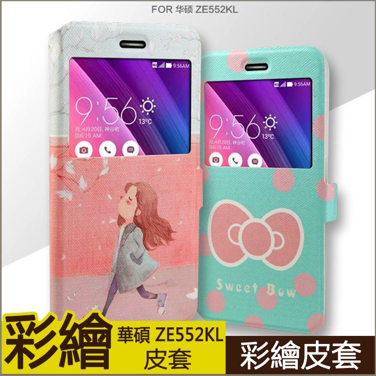 彩繪皮套華碩ASUS Zenfone3 ZE552KL 5.5吋手機皮套手機殼開窗皮套磁釦ZE552KL保護套保護殼W3