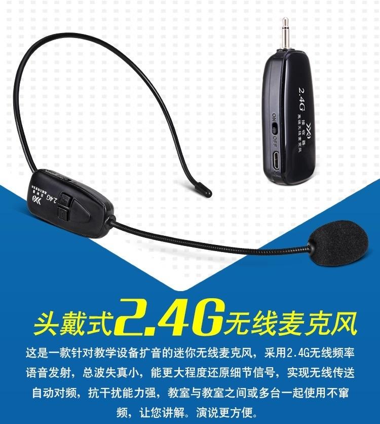 【世明國際】2.4G無線麥克風小蜜蜂擴音器教師教學耳麥舞台演出音響頭戴式話筒