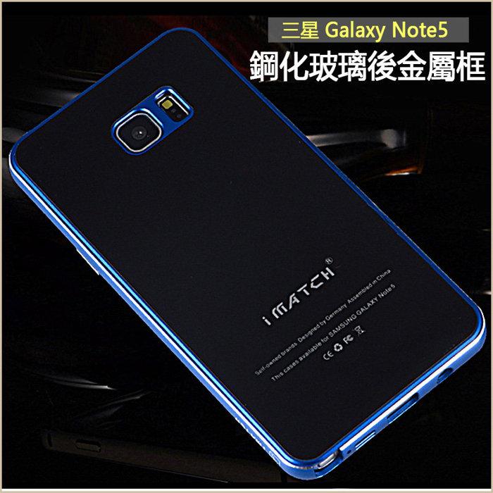 鋼化玻璃後蓋三星Galaxy Note5手機殼防摔強化玻璃金屬邊框三星Note5 N9200全包邊航空鋁材