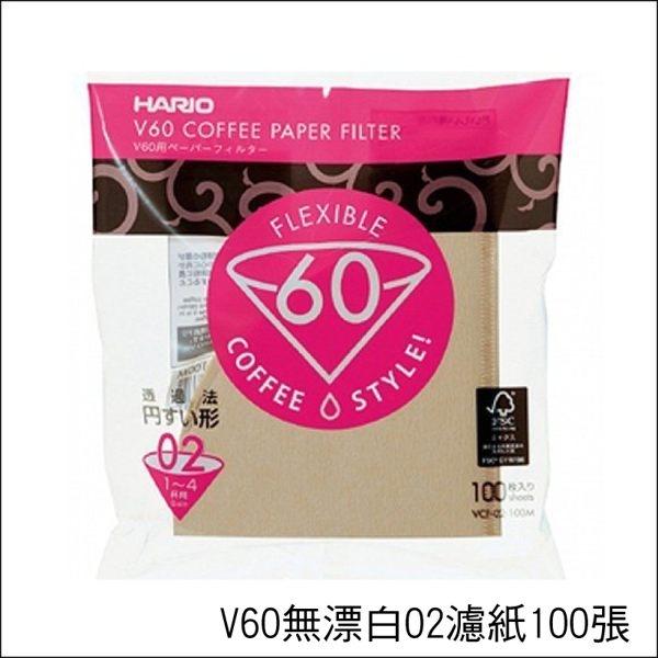 【HARIO】VCF-02-100M 錐形濾紙(1~4人)
