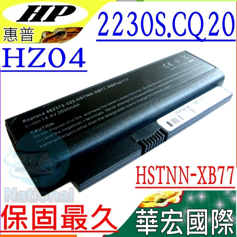 HP電池(保固最久)-惠普 2230,CQ20,HZ04,CQ20-106TU,CQ20-107TU,CQ20-108TU,CQ20-109TU,HSTNN-XB77,NBP4A112