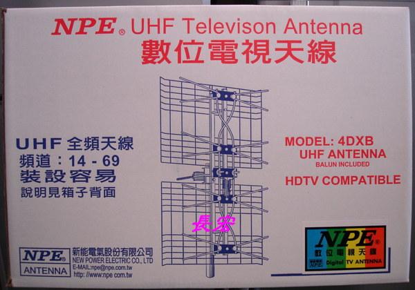 長宏UHF~數位型電視專用天線NPE-4DXB弱訊號區.山區.海邊.偏遠區專用~可刷卡免運費