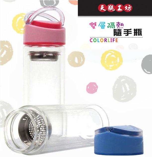 【我們網路購物商城】天瓶工坊-雙層隔熱隨手瓶、300ml玻璃水瓶、泡茶瓶、隱藏式把手