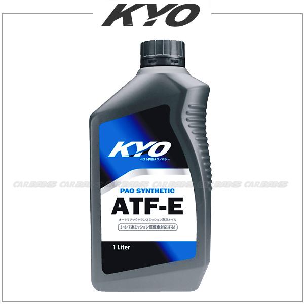 【愛車族購物網】KYO 超合成歐系長效自動變速箱油 ATF-E PAO SYN ATF