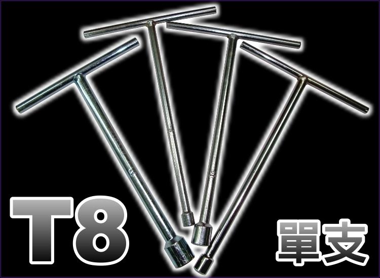 【洪氏雜貨】 A10136001 T8號工具 單入(現貨 預購) 專業T型萬向套筒板手.T型板手.T型套筒板手