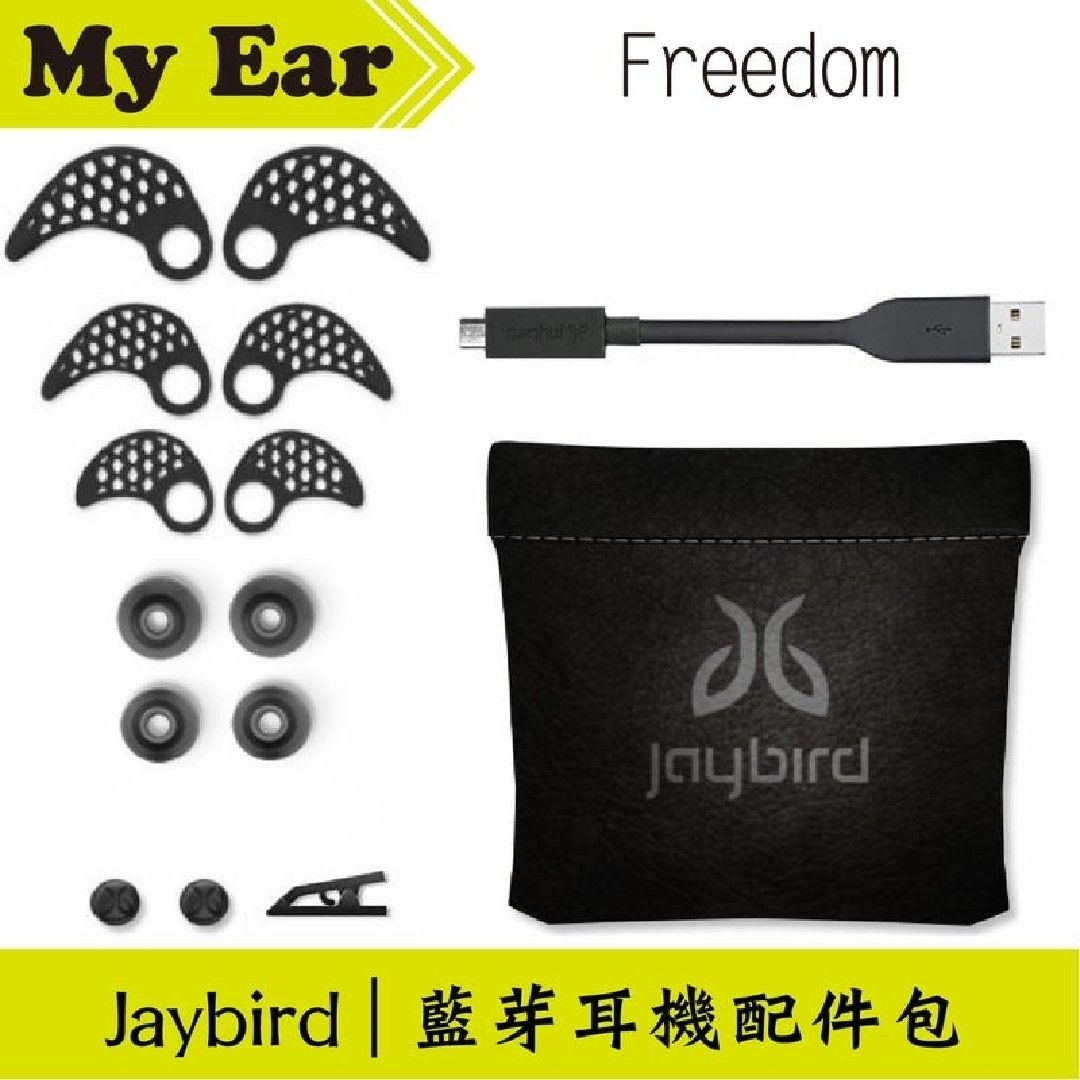 Jaybird 多色原廠配件 美國鐵人運動耳機專用 X3 Freedom F5皆可 | My Ear耳機專門店