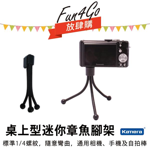 放肆購 Kamera 迷你 章魚腳架 桌上型 相機 三腳架 章魚三腳架 自拍 攝影 視訊 加裝 手機夾 自拍棒