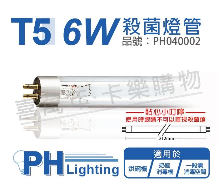 PHILIPS飛利浦TUV 6W G6 UVC T5紫外線殺菌燈管歐洲製PH040002