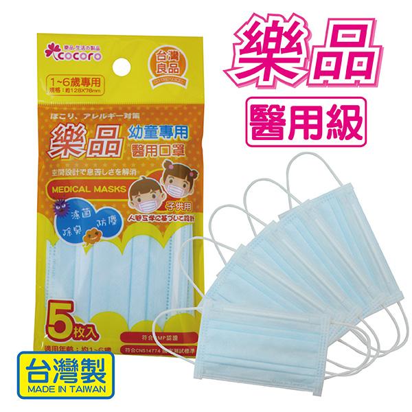 【樂品】幼童醫用口罩 5枚-粉藍|三層式 台灣製 拋棄式口罩
