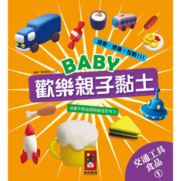 Baby歡樂親子黏土教學書交通工具食品1購潮8