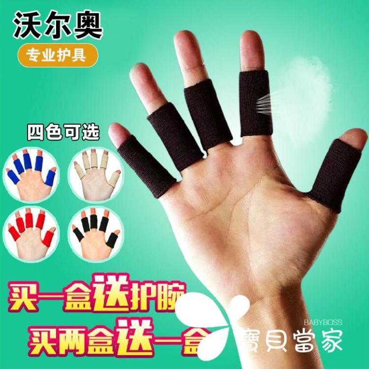 籃球運動護指護指套運動護具防滑指套加長護腕