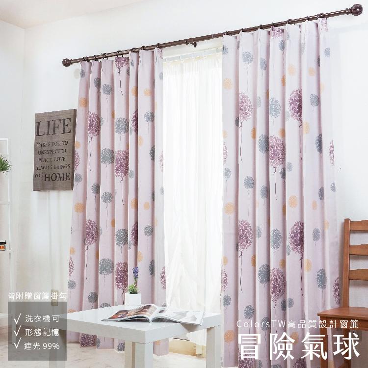 印花窗簾 冒險氣球100×165cm 台灣製 2片一組 一級遮光 可水洗  兩倍抓皺 日本技術 型態記憶加工