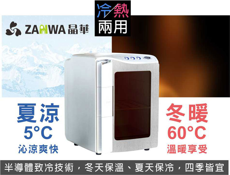 ZANWA晶華電子行動冰箱行動冰箱小冰箱冷藏箱CLT-20AS-W