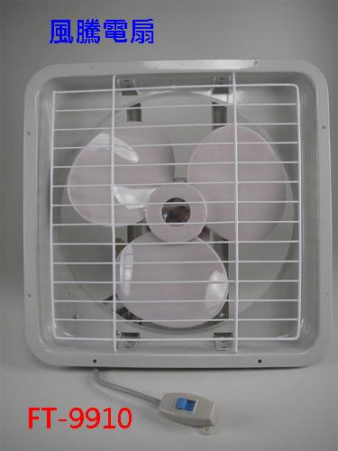 風騰 10吋排風扇 FT-9910 ◆吸排兩用之排風扇◆附正逆吸排開關◆具溫度保險絲