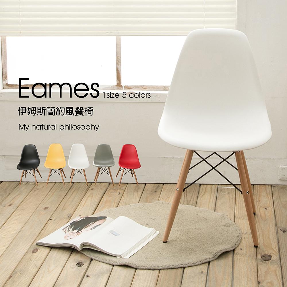 餐椅 Eames 伊姆斯北歐風DIY餐椅/書桌椅 白色 eyam【多瓦娜】