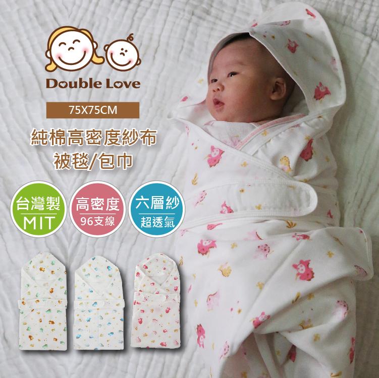 台灣製 DODOE紗布包巾(附束帶)高密度六層紗布包巾新生兒 75*75 紗布衣 恐龍 【JA0088】