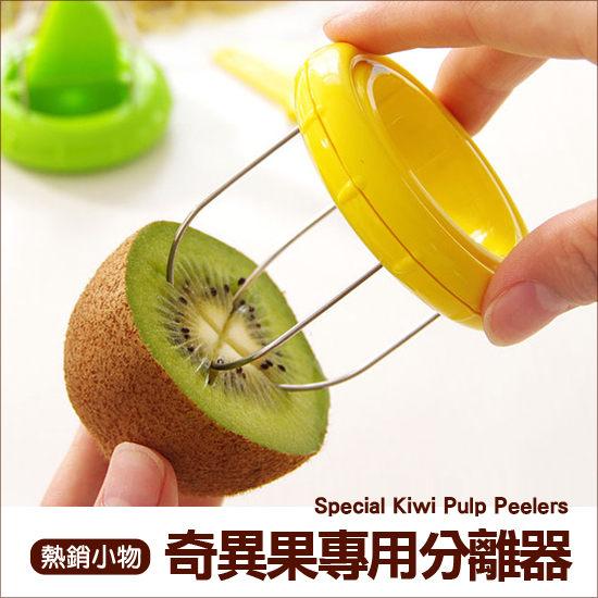 生活家精品Q23奇異果專用果肉分離器去皮刀水果去核炫彩創意廚房