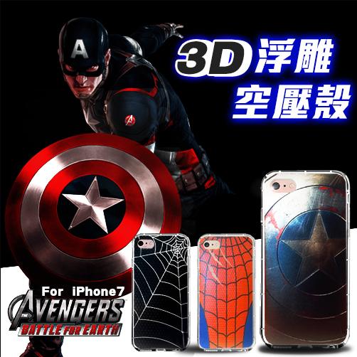蘋果 iPhone 7/plus 3D立體浮雕空壓殼 復仇者聯盟 TPU 手機殼 軟殼 保護殼 蜘蛛人 美國隊長 黑蜘蛛人