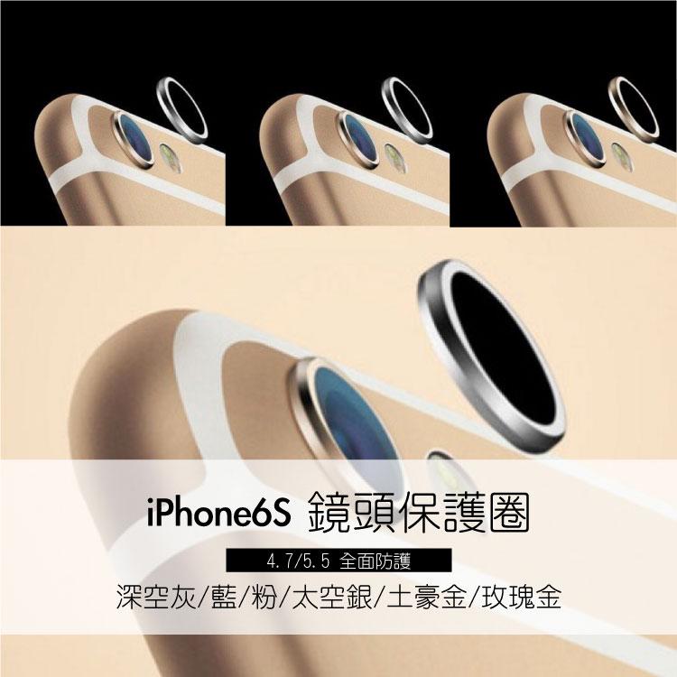 鏡頭保護圈Apple蘋果iPhone6 6S 4.7吋iPhone6 6S Plus 5.5吋鏡頭圈攝像頭環金屬圈