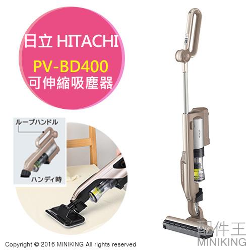 配件王5月底開賣HITACHI日立PV-BD400手持無線吸塵器伸縮型另DC63