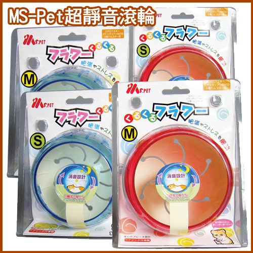 *KING WANG*日本MS-Pet 超靜音滾輪( S )~直徑11公分