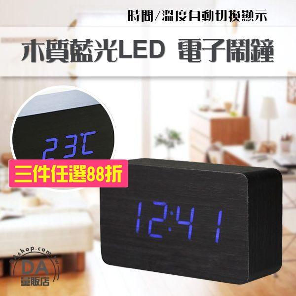 居家任選4件88折懶人靜音黑色藍光LED木頭時鐘鬧鐘聲控貪睡居家辦公室59-1437