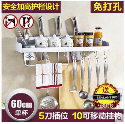 免打孔廚房置物架壁掛架調味調料架子刀架用品用具收納架1