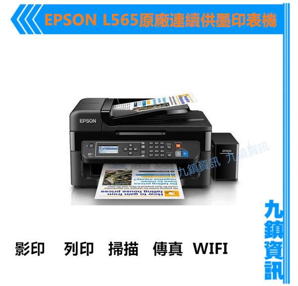 九鎮資訊EPSON L565高速網路WIFI傳真七合一原廠連續供墨印表機