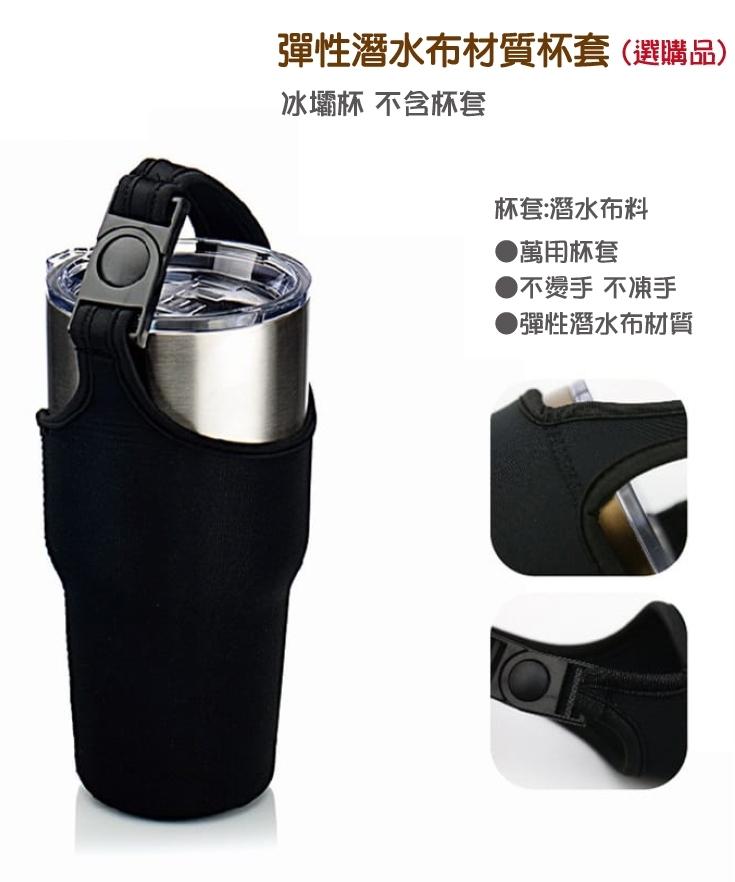 【冰霸杯-冰杯套】冰霸杯 冰壩杯專用提手杯套 手提式保溫套