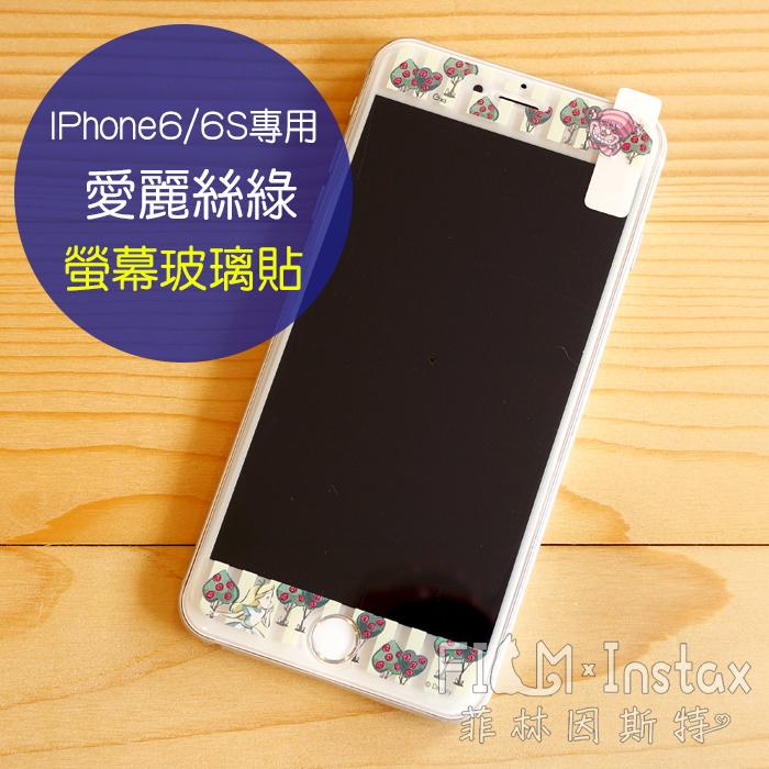 菲林因斯特iPhone6 6S愛麗絲綠玻璃保護貼台灣授權迪士尼愛麗絲夢遊仙境9H鋼化膜疏油疏水