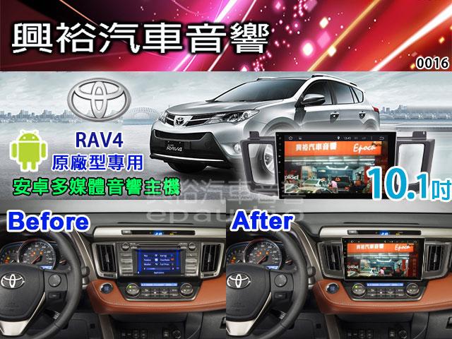 專車專款13~16年TOYOTA RAV4專用10.1吋觸控螢幕安卓多媒體主機藍芽導航安卓四合一四核心